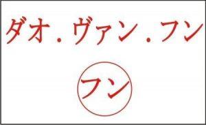 Hình ảnh con dấu katakana