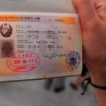 Dấu hộ chiếu Triều Tiên
